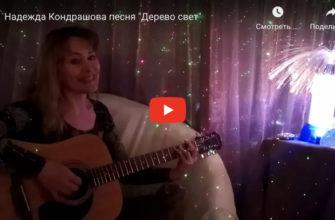Дерево свет - Надежда Кондрашова - аккорды