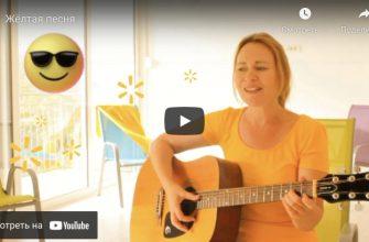 Желтая песня - Надежда Кондрашова - аккорды - слушать